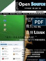 开源11_200811