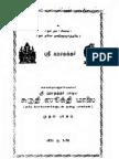 Suruthi_Suktha_Mala_Haradattar_Vol1