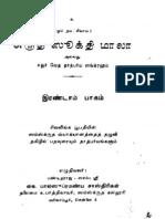 Mahapuran pdf shiv
