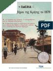 Οι πρώτοι δήμοι της Κρήτης το 1879 - ΠΑΤΡΙΣ