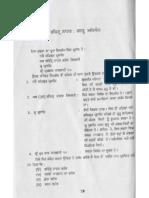 Bachitar Natak - Dr Mohinder Kaur Gill