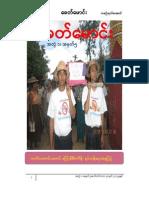 Khit Maung Vol 1 No 5
