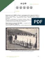 Fudbalskiot Klub ONIKS, Lesok