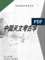 冯时:中国天文考古学