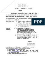Recruitment and Promotion Rules-PET_1 - Vijay Kumar Heer