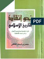 نحو إنقاذ التاريخ الإسلامي - حسن بن فرحان المالكي