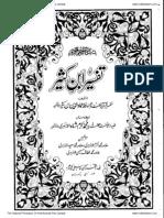Tafseer Ibn e Kathir (Urdu) Complete