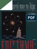 A.F. Chalmers - Τι είναι αυτό που το λέμε επιστήμη;