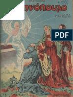 """Περιοδικό """"Ελληνόπουλο"""" τεύχ. 51, τόμ. β΄ 1946"""