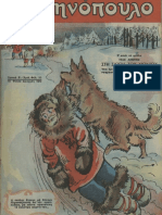 """Περιοδικό """"Ελληνόπουλο"""" τεύχ. 52, τόμ. β΄ 1946"""