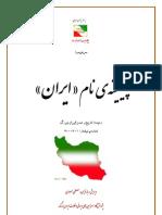 IRAN(ایران)