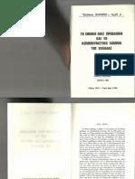 Ν. Ζαχαριάδης - Το εθνικό μας πρόβλημα και το ΚΚΕ (1943)