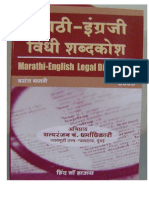 Marathi-English Legal Dictionary
