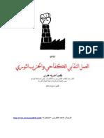 العمل النقابي الكفاحي والحزب الثوري/ أندري هنري