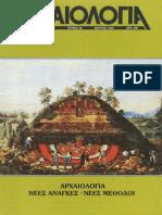 Αρχαιολογία 046