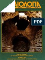 Αρχαιολογία 051