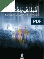 مدخل إلى الميتافيزيقا - إمام عبد الفتاح إمام