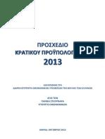 Greece - Draft Budget 2013
