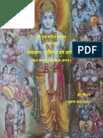 Shri Ramcharitmanas