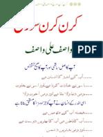 Kiran Kiran Soraj by Wasif Ali Wasif
