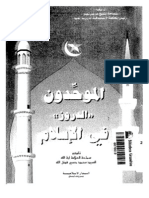 مرسل نصر- لموحدون ,الدروز, في الاسلام