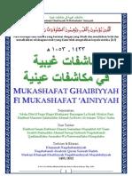 Mukashafat Ghaibiyyah Fi Mukashafat 'Ainiyyah [Jawi]