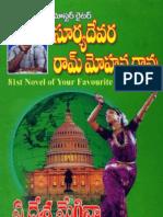 A Desemegina by Suryadevara