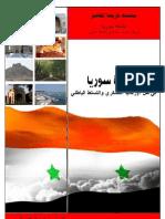 مأساة سوريا في ظل الارهاب العسكري و الحكم الباطني