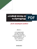 ഹറാമിന്റെ നോമ്പും തെറ്റായ പെരുന്നാളുകളും-പി.സി. അബ്ദുല് ലത്തീഫ് / Haraaminte Nombu-PC a Latheef