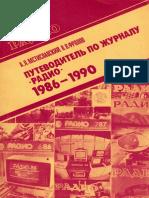 Путеводитель по журналу 'Радио' 1986-1990