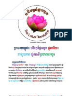 Cambodia, The Lotus Revolution & the Popular Tsunami ! ( in Khmer, French & English)