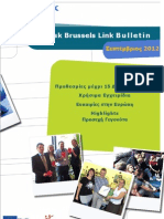 EBL Bulletin Σεπτέμβριος 2012