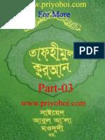 Tafhimul Quran Bangla Part 03