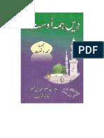 Deen Hama Oust