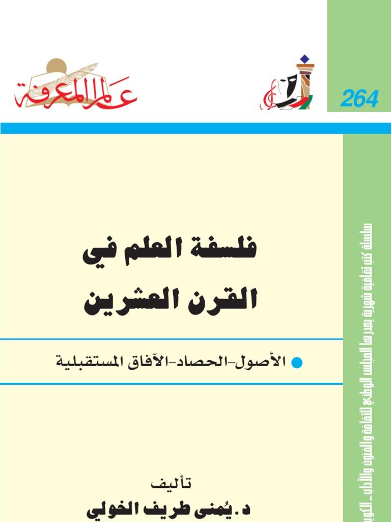 087d4bcc0 فلسفة العلم في القرن العشرين - عالم المعرفة