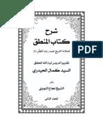 شرح كتاب المنطق ج2 / المرجع الديني سماحة السيد كمال الحيدري