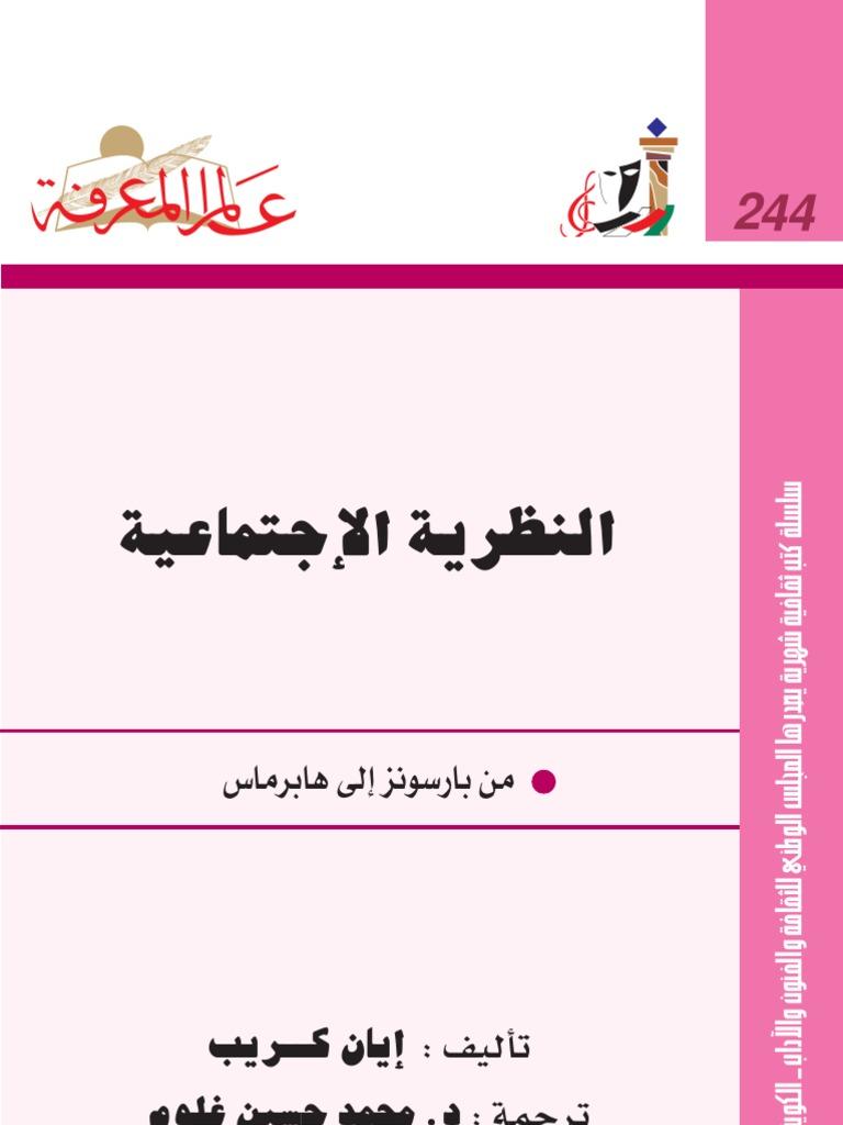 f2d1e030997ae النظرية الاجتماعية - عالم المعرفة