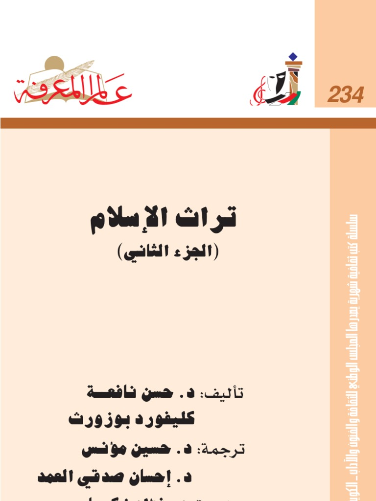 b79178232 تراث الاسلام - عالم المعرفة