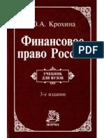 Финансовое право Крохина