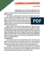 Bina Dava MadhuMahe Ka Prabhavsali Upachar