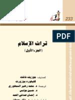 تراث الإسلام الجزء الأول - عالم المعرفة