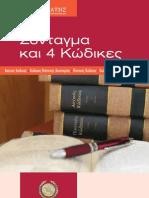 Σύνταγμα και 4 κώδικες -ΑΚ-ΚΠΔ-ΠΚ-ΚΠΔ