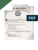 Navarna Mantra Sadhana Evam Siddhi in Hindi and Sanskrit  नवार्ण मंत्र साधना एवं सिद्धि