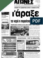 neoiagones 05.10.2012
