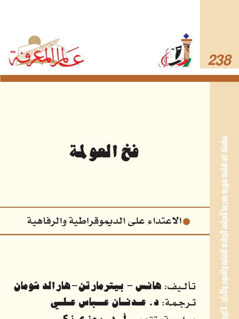 628e001e9 فخ العولمة - عالم المعرفة