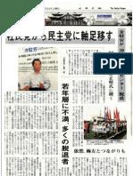 沖縄平和運動センターは極左テロ関連組織