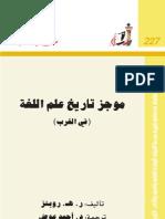 موجز تاريخ علم اللغة - عالم المعرفة