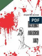 Posledniot-makedonski-haker