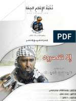 Transcript of Audio Message by Sheikh Ali Dhere - But to Support Him (Jihadist Media Elite- Arabic)