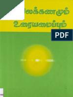 Tamil Syllabus | Tamil Nadu | Emotions